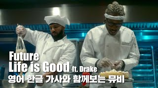 한글 자막 MV | Future - Life Is Good (feat. Drake)