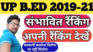 Up b.ed ranking 2019 कितने स्कोर पर कितना रैंक|up b.ed result 2019|up b.ed cut off 2019|alak classes