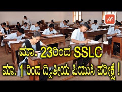ಮಾ23ರಿಂದ SSLC ಮಾ1ರಿಂದ ದ್ವಿತೀಯ ಪಿಯುಸಿ ಪರೀಕ್ಷೆ ! | Karnataka SSLC, PUC 2018 Schedule | YOYO TV Kannada