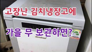 고장난 김치냉장고에 가…