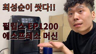 [내돈내산] 최성순이 삿다! (PHILIPS EP120…