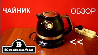 Чайник KitchenAid Artisan 5KEK1522EOB - ОБЗОР