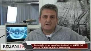 Συνέντευξη με τον υποψήφιο της ΑΝΤΑΡΣΥΑ Κ. Ασαλουμίδη