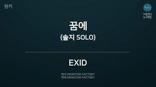 [모플레이] EXID(이엑스아이디) - 꿈에 (솔지 SOLO)