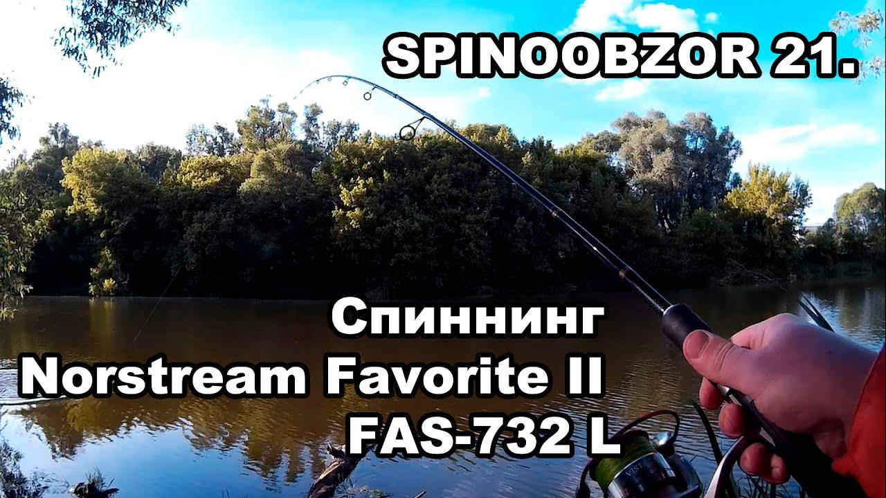 SPINOOBZOR 21. Спиннинг Norstream Favorite II FAS-732L