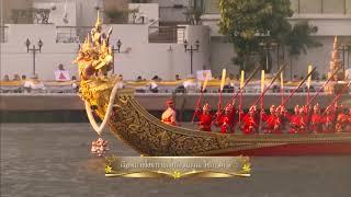 สารคดีพิเศษ ชุด พยุหยาตรกษัตรา บรมราชาภิเษกสมัย ตอนที่2/5 (10/12/62)