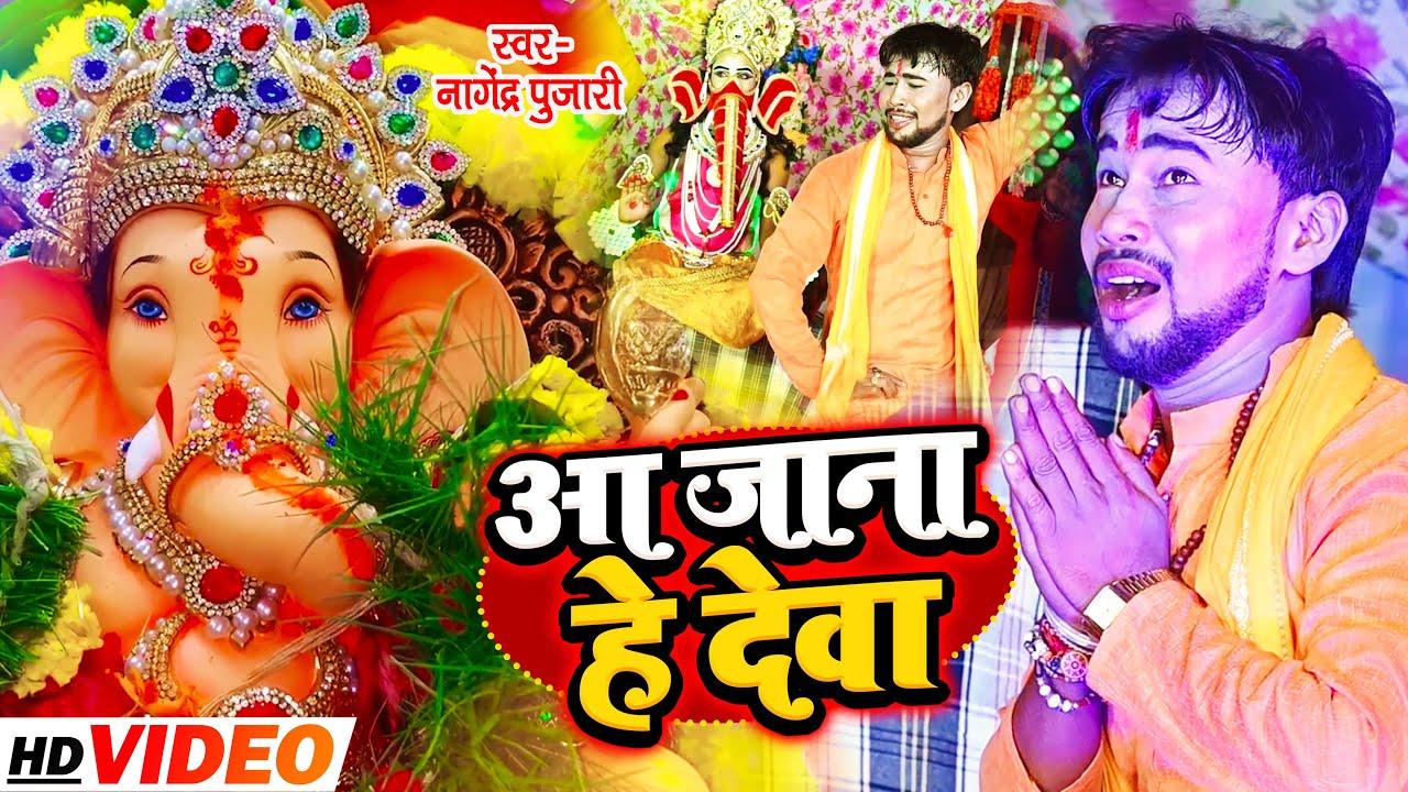 #Video   आ जाना हे देवा   #Nagendra Pujari   गणेश चतुर्दशी स्पेशल   Bhojpuri Devotional Song 2021