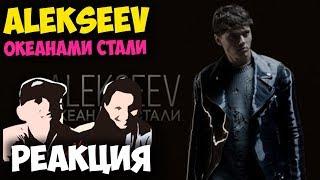 ALEKSEEV - Океанами Стали КЛИП | Русские и иностранцы слушают русскую музыку и смотрят русские клипы