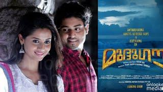 Mudhugauv full movie|Latest Malayalam HD movie|Gokul suresh|Mallu Comedy movie