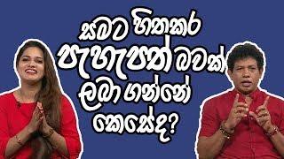 Piyum Vila | සමට හිතකර පැහැපත් බවක් ලබා ගන්නේ කෙසේද? | 18- 03 - 2019 | Siyatha TV Thumbnail