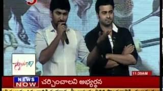 Swamy Ra Ra Movie Audio Function Highlights - TV5