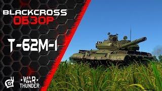 Т-62М-1 | Прокачал - гордись! | War Thunder