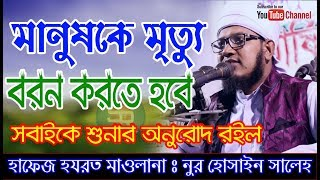 মানুষকে মৃত্যু বরন করতে হবে।Hafej Noor hossain saleh । sr islamic media