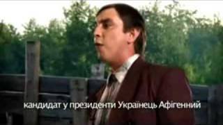 Петя Бампер кандидат в президенты (БЕЗ ЦЕНЗУРЫ!!!).flv