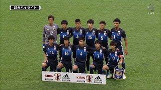 U-16 インターナショナルドリームカップ 2017 presented by 朝日新聞 U-...