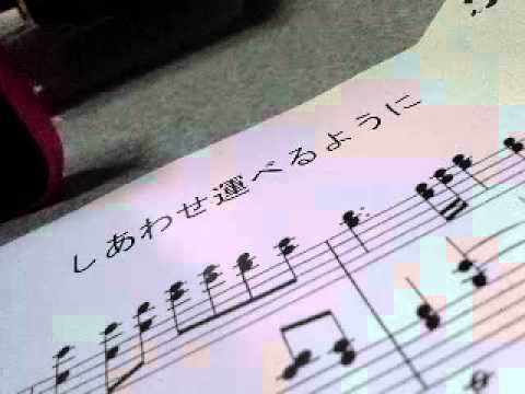 幸せ運べるように オカリナ ピアノ Youtube