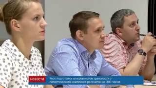 В Москве специалисты транспортно-логистического комплекса РЖД завершили спецкурс в Академии GEFCO