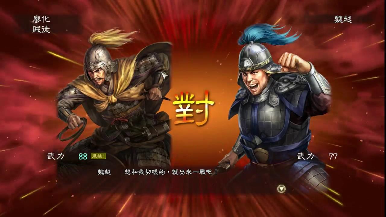 三國志13 威力加強版- 威名系統之黃巾賊王之旅#03 - YouTube