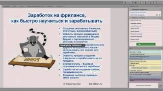Как заработать в интернете I Как зарабатывать на настройке Яндекс Директа