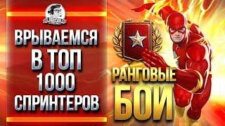 РАНГОВЫЕ БОИ - ВРЫВАЕМСЯ В ТОП-1000 СПРИНТЕРОВ!