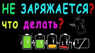 решение проблемы планшет не заряжается, нет зарядки аккумулятора (самсунг галакси, Samsung Galaxy)(Планшет перестал заряжаться через 1 год и 10 месяцев. На экране планшета есть значок молнии, т.е планшет якобы..., 2015-01-26T14:31:15.000Z)