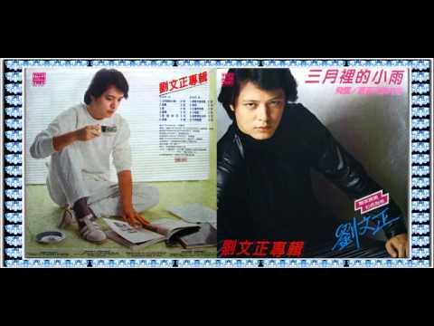 刘文正 Liu Wen Zheng-飞鹰《三月裡的小雨》