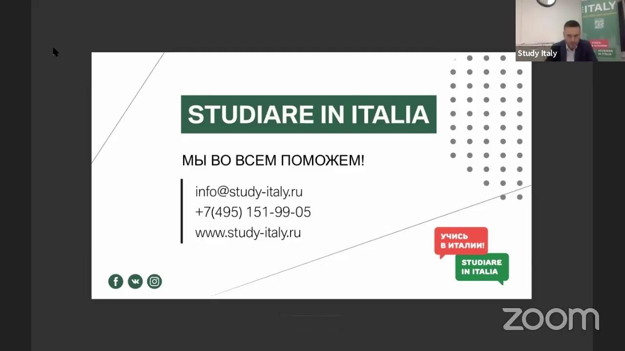 ВЫСТАВКА STUDIARE IN ITALIA - LIVE 16.10.20.