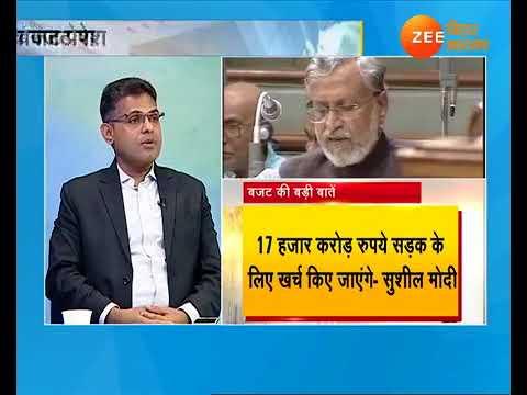 Madhaw Anand, Economist & Spokesperson of RLSP is talking on Bihar Budget 2018