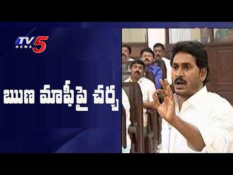 Jagan Farm Loan Waiver Debate in Assembly : TV5 News