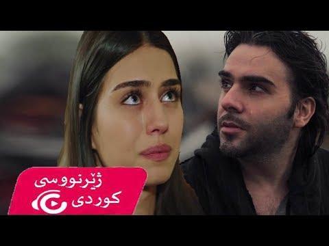 İsmail YK - Sen Olacaktın Kurdish Subtitle / Xoshtren Gorani Turki (Yiğit & Nur)