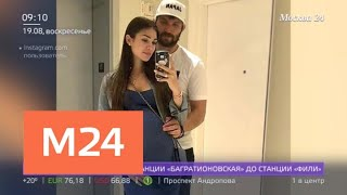 Смотреть видео Александр Овечкин и Анастасия Шубская впервые стали родителями - Москва 24 онлайн