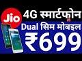 Jio 4G Dual Sim Smartphone Rs.699 Only | Jio-Jivi 4G VoLTE Smartphone