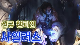 sylas gameplay