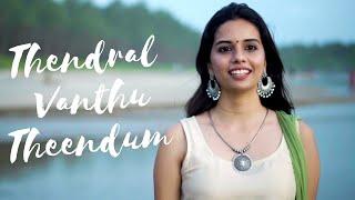 Thendral Vanthu Theendum Pothu (Cover) | Avatharam | Ilaiyaraaja | S.Janaki | Ashwathi Rajendran |