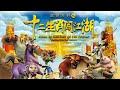 Kung Fu Masters of the Zodiac| Cartoon | S2 #1🥋