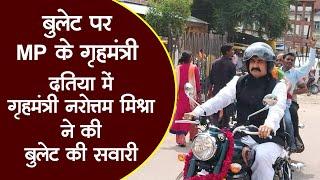 बुलेट पर MP के गृहमंत्री -दतिया में गृहमंत्री नरोत्तम मिश्रा ने की बुलेट की सवारी