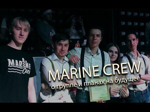 MARINE CREW / о группе в 2018 и планах на будущее /