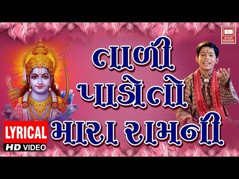 Tali Pado To Mara Ram Ni  Master Rana  Ram Bhajan Aarti