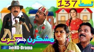 Mashkiran Jo Goth EP 137 | Sindh TV Soap Serial | HD 1080p | SindhTVHD Drama