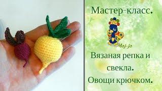 🍅 Мастер-класс Вязаная репка, вязаная свекла. Вязаные овощи.