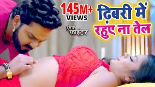 Pawan Singh Song ढिबरी में रहुए ना तेल CRACK FIGHTER Dhibari Me Tel Nidhi Jha