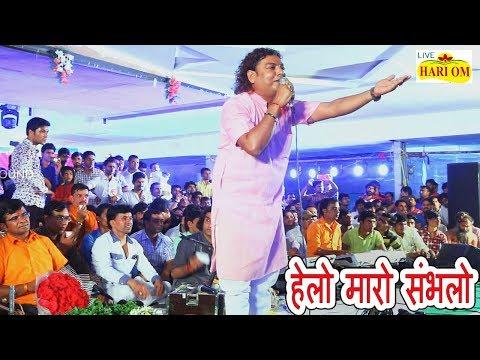 Kaluram Bikharniya 2017 Live Bhajan - Helo Maro Sambhlo - हेलो मारो संभलो - रामदेवजी न्यू सांग 2017
