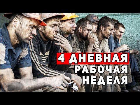 Четырехдневка погубит россиян
