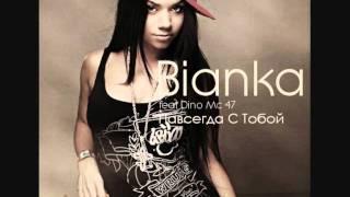 Dino MC 47 feat. Бьянка - Навсегда С Тобой