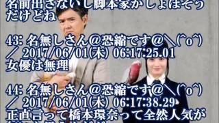 渡部篤郎&橋本環奈 31歳差初共演「警視庁いきもの係」橋本はロングヘア...
