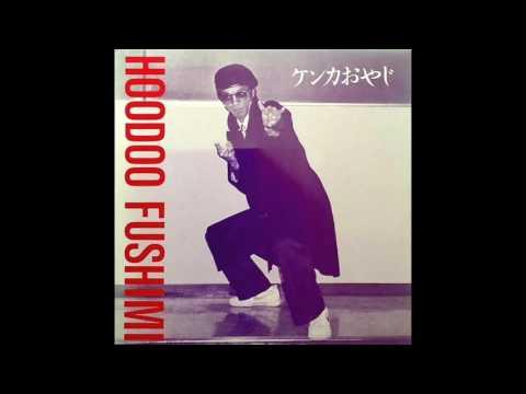 Hoodoo Fushimi - Nikuzukue