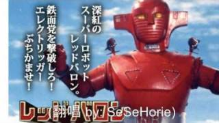 "Cantonese Cover version of ""Super Robot Red Baron"" ------------------------------------------------------------------------------ 日本特撮片: 鐵金剛(特撮片) Super Robot Red ..."