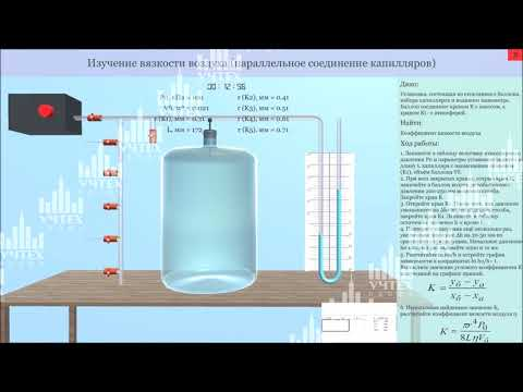 Виртуальный стенд «Молекулярная физика»
