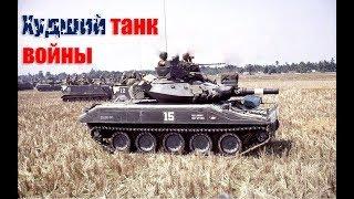 Худший танк войны | M551 Sheridan во Вьетнаме