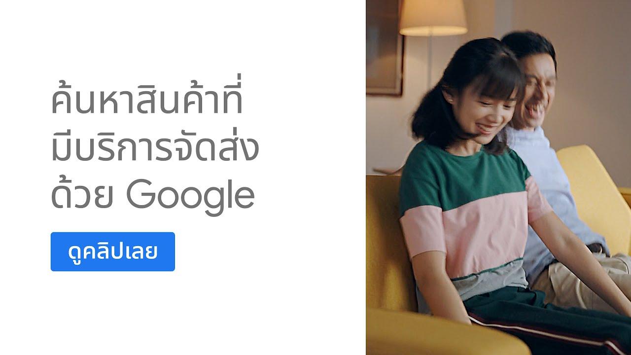 หาคำตอบให้ทุกคำถามด้วย Google - โซฟา